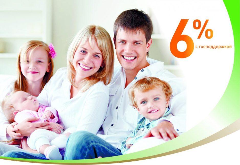 кредит молодым семьям с двумя детьми